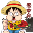 ONE PIECE 熊本弁の一味+α