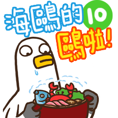 海鷗的鷗啦!10背鍋啦