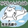 mina everyday Sticker