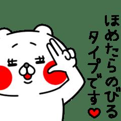 Zenryoku Kuma Positive Big