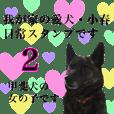 愛犬・小春の日常スタンプ2