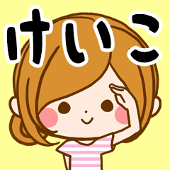 Sticker for exclusive use of Keiko