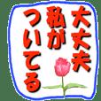 愛ある言葉のスタンプ(女性編)