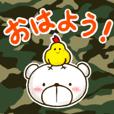 シャイくまちゃん~迷彩~