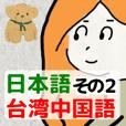 みんなの台湾中国語 その2