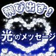 飛び出す思い☆光のメッセージ☆