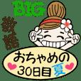 ハワイアンガールおちゃめの30日目(BIG)