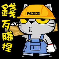 Meow Zhua Zhua - Part.16