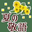 暑い日に便利な夏の敬語★植物で涼やかに
