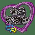 Purple Love Heart-Sweet words to husband