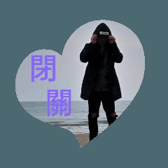 政賢(三)