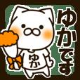 YUKA-cat