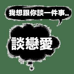 情話王-魯蛇脫魯、甜言蜜語、曖昧交友 必備