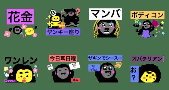 「ヒヨコのピーとゴーちゃん死語」のLINEスタンプ一覧