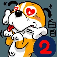 白目狗 第2蛋