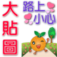 Big Sticker Cute orange Common Phrases