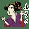 【ようこ】浮世絵すたんぷ