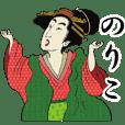 【のりこ】浮世絵すたんぷ