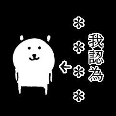 joke bear Custom Stickers