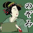 Ukiyoe Sticker (Nozomi)