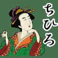 Ukiyoe Sticker (Chihiro)
