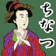 Ukiyoe Sticker (Chinatsu)