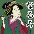 【なるみ】浮世絵すたんぷ
