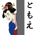 Ukiyoe Sticker (Tomoe)