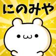 To Ninomiya.