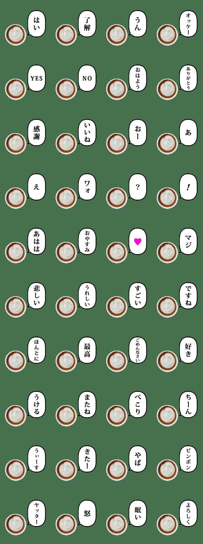「コーヒーとミルクのアイス と ふきだし」のLINEスタンプ一覧