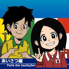 Deaf Sports Series(Brazil Greeting)