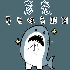 彥宏,這是你的伊逆鯊白一世鯊魚貼圖