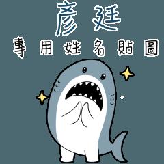 彥廷,這是你的伊逆鯊白一世鯊魚貼圖