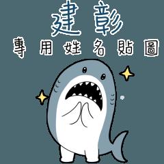 建彰,這是你的伊逆鯊白一世鯊魚貼圖