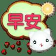 Cute white cat-effects Speech balloon