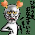 Hyuuma Name Hannya Sticker