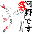 Kouno(K)'s Hanko human (easy to use)