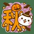 秋クマ・デカ文字だよ!
