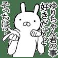 ゆりちゃんの名前スタンプ(最先端)