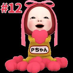 Red Towel #12 [pchan_eu1] Name Sticker