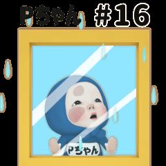 Red/Blue Towel #16 [pchan_eu1] Name