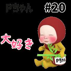 Red Towel #20 [pchan_eu1] Name Sticker