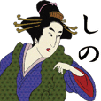 Ukiyoe Sticker (Shino)