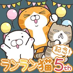 白爛貓家族☆5週年☆紀念貼圖 (日文版)