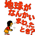 ちいさい子のおおきい声で2(子供の頃&略語)