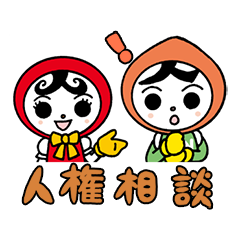 JinKEN-Mamoru-Kun and JinKEN-Ayumi-Chan