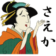 【さえか】浮世絵すたんぷ