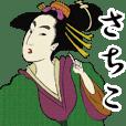 Ukiyoe Sticker (Sachiko)