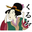 Ukiyoe Sticker (Kurumi)