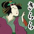【きらら】浮世絵すたんぷ